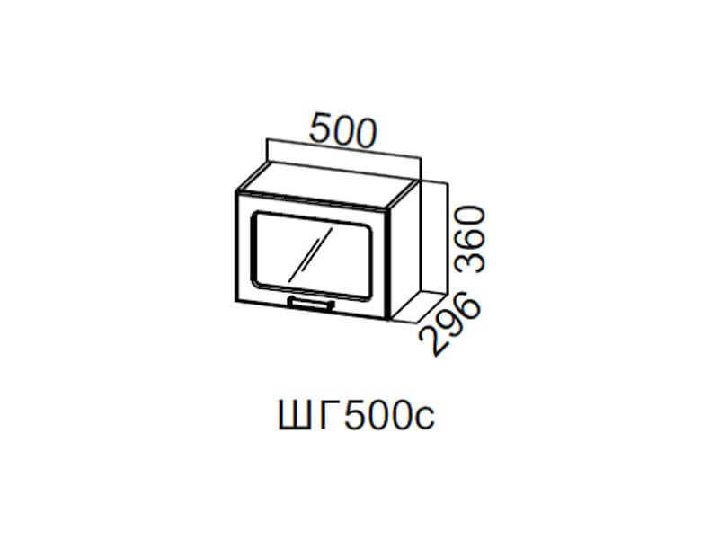 Шкаф навесной горизонтальный со стеклом 500 ШГ500с 360х500х296мм верхний