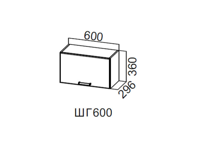 Шкаф навесной горизонтальный 600 ШГ600 360х600х296мм