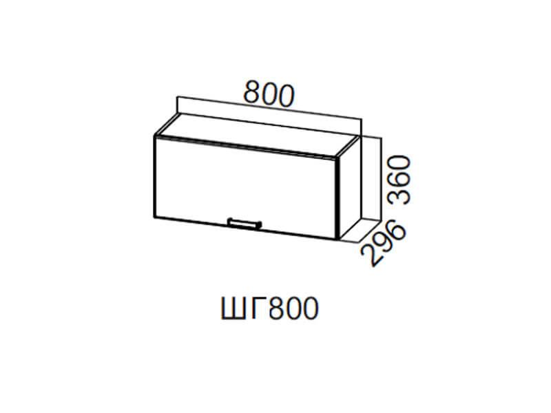 Шкаф навесной горизонтальный 800 ШГ800 360х800х296мм