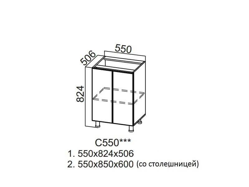 Стол рабочий 550 С550 824х550х506мм