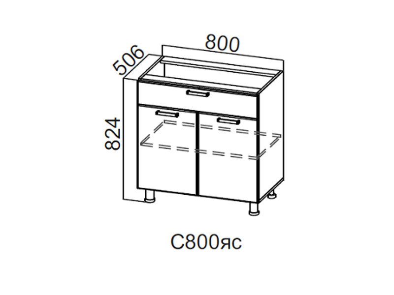 Стол-рабочий с ящиками и створками 800 С800яс 824х800х506-600мм