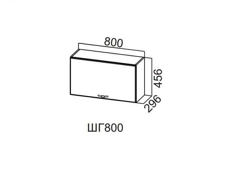 Шкаф навесной горизонтальный 800 ШГ800 456х800х296мм