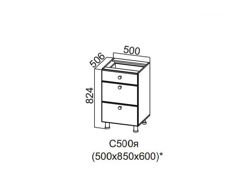 Стол-рабочий с ящиками 500 С500я 824х500х506-600мм