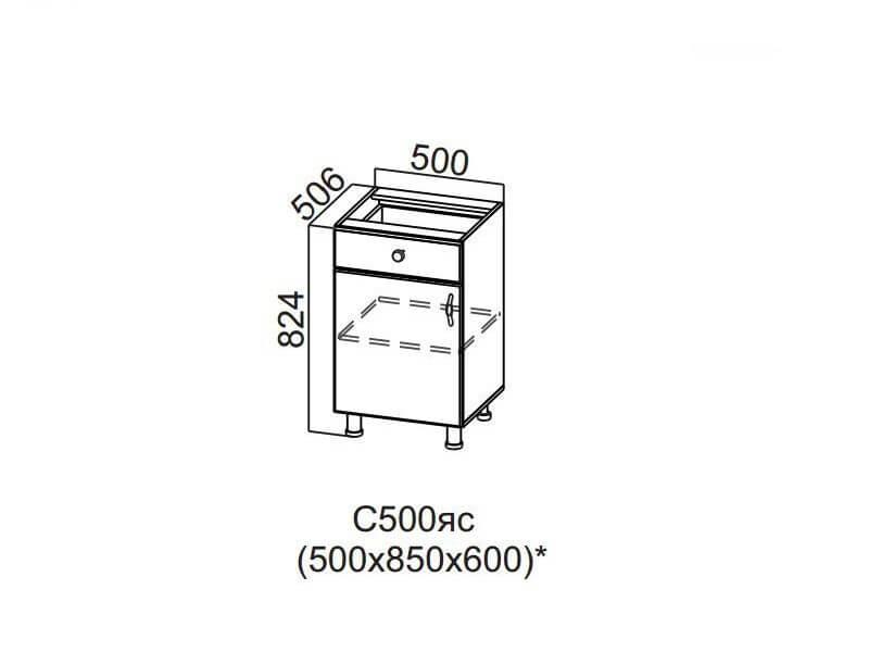 Стол-рабочий с ящиком и створкой 500 С500яс 824х500х506-600мм