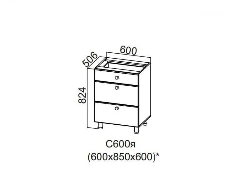 Стол-рабочий с ящиками 600 С600я 824х600х506-600мм