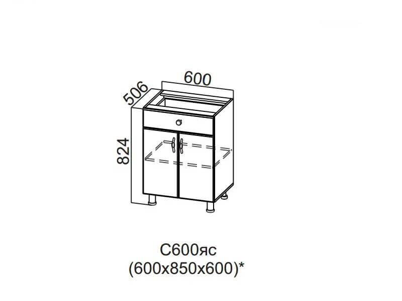 Стол-рабочий с ящиками и створками 600 С600яс 824х600х506-600мм