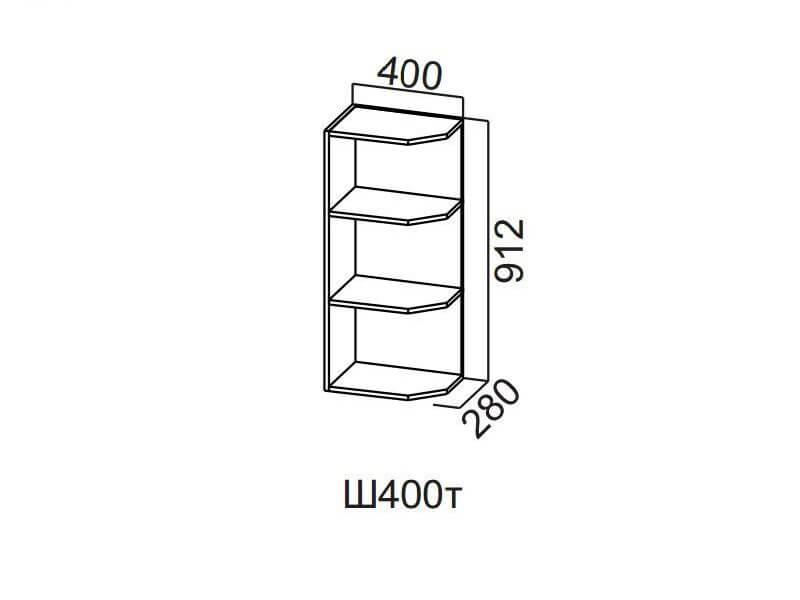 Шкаф навесной торцевой 400 Ш400т-912