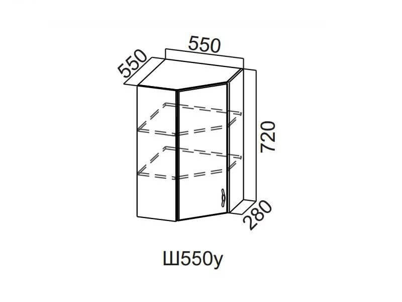 Шкаф навесной угловой 550 Ш550у-720 720х550х600мм