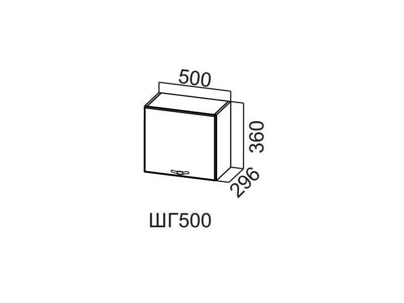 Шкаф навесной горизонтальный 500 ШГ500-360 360х500х296мм