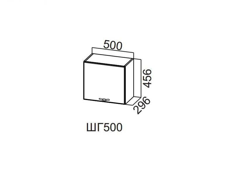 Шкаф навесной горизонтальный 500 ШГ500-456 456х500х296мм