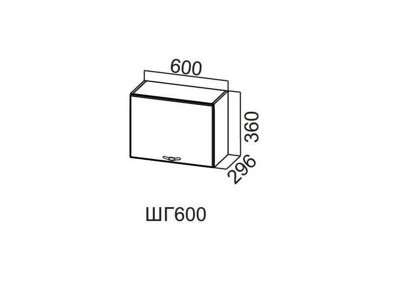Шкаф навесной горизонтальный 600 ШГ600-360 360х600х296мм