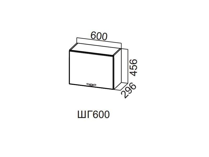 Шкаф навесной горизонтальный 600 ШГ600-456 456х600х296мм