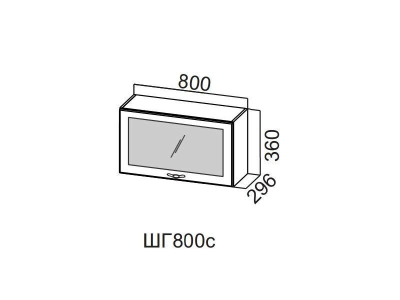 Шкаф навесной горизонтальный со стеклом 800 ШГ800с-360 360х800х296мм