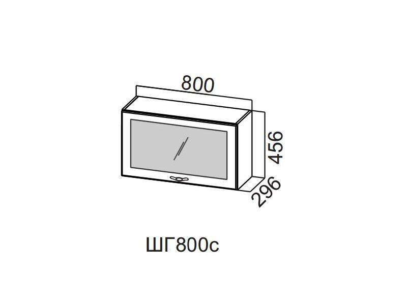 Шкаф навесной горизонтальный со стеклом 800 ШГ800с-456 456х800х296мм
