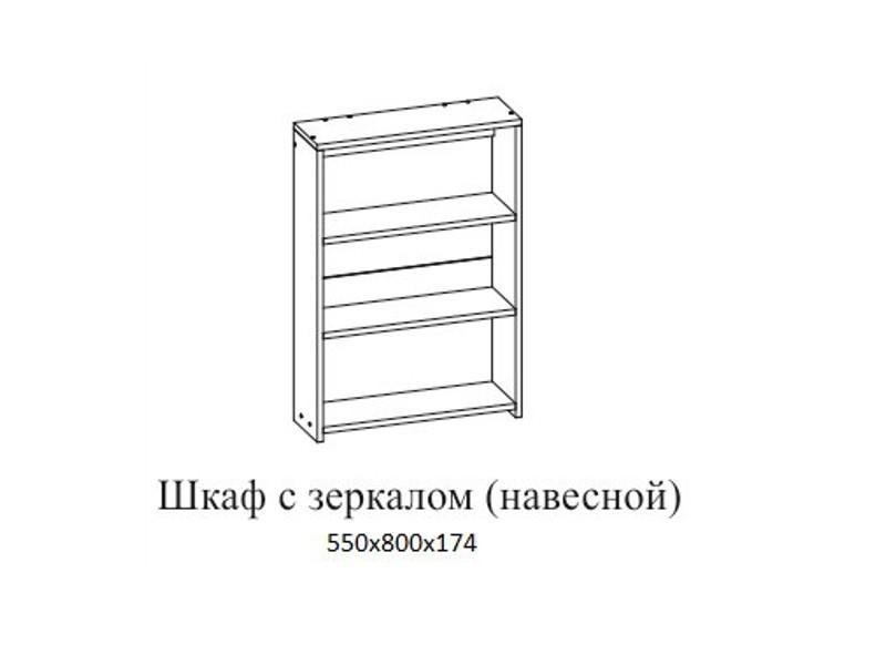 Шкаф с зеркалом навесной 550х800х174