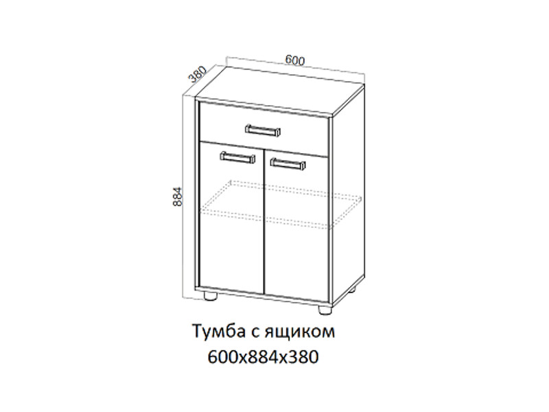 Тумба с ящиком 600х884х380