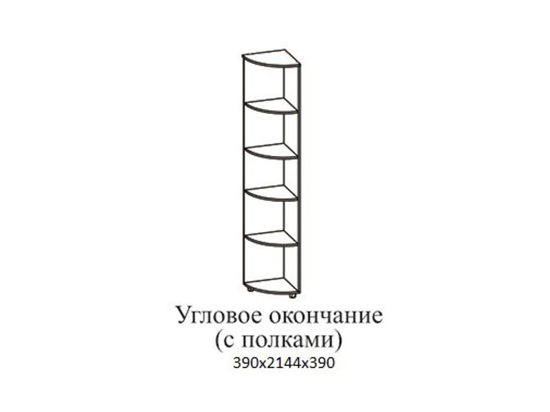Угловое окончание с полками 390х2144х390
