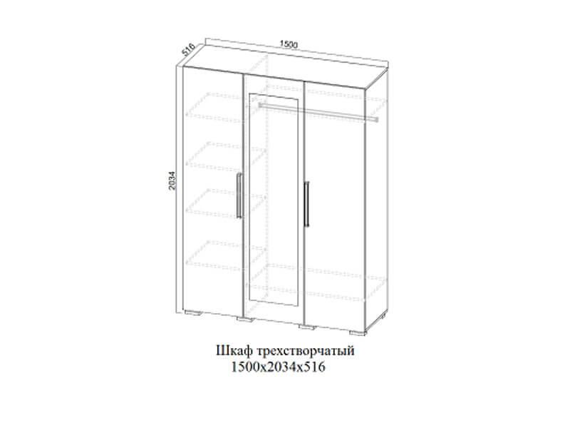 Шкаф трехстворчатый 2034х1500х516 мм